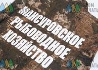 Камуфляжные жилетки с текстом «Мансуровское Рыбоводное Хозяйство»