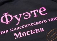 Серые толстовки с логотипом «Фуэте»