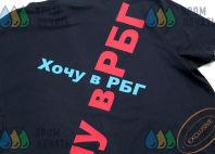 Черных футболки с лого «РБГ»