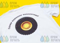 Белые футболки с изображением «Служу родному коллективу»