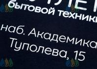Черные хлопковые футболки с надписью «АУТЛЕТ бытовой техники»