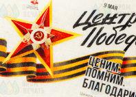 Сумки с логотипом «ЦЕНТР ПОБЕДЫ»