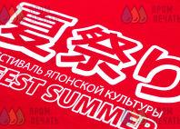 Красные футболки с текстом «J-Fest Summer»