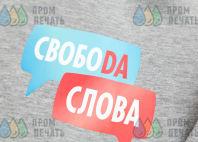 Серая толстовка с логотипом «СВОБОДА СЛОВА»