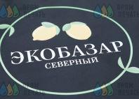 Черные фартуки с логотипом «ЭКОБАЗАР северный»