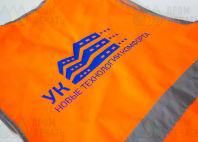 Рыжие сигнальные жилеты с логотипом и надписью УК