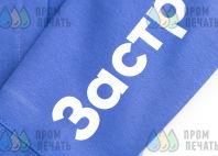 Синяя толстовка с надписями «МАНГО», «застрахован»