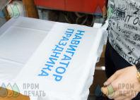 Белые футболки с надписями «навигатор праздника», «организатор»
