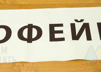 Уличные зонты с логотипом «КАПУЧИНОФФ»