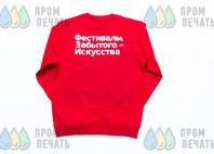 Красные хлопковые свитшоты с лого и надписью «Фестиваль забытого искусства»