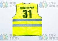 Желтые сигнальные жилеты с текстом «Мейкстрой»