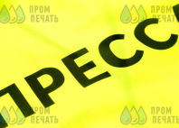 Желтые сигнальные жилеты с текстом «Пресса»