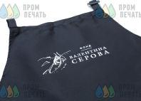 Черные фартуки с логотипом «Фонд Валентина Серова»