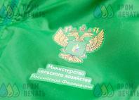 Ветровки с логотипом «Восточный экономический форум»