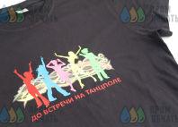 Черные футболки с изображением в виде танцующих силуетов «ДО ВСТРЕЧИ НА ТАНЦПОЛЕ»