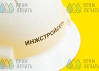 Белые каски с текстом «ИНЖСТРОЙСЕТЬ»