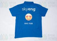 Футболки с изображениями «skyeng smile»