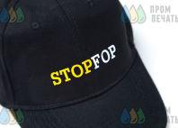 Черные бейсболки с текстом «Stop Fop»