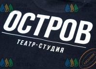 Черные футболки с логотипом «Остров»