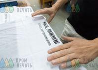 Белые футболки с текстом «YOGA ПИКНИК»