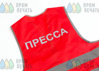 Красные сигнальные жилеты с надписью «ПРЕССА»