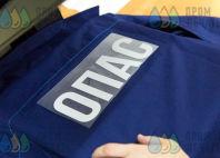 Синяя спецодежда с логотипом «ОПАС»