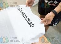 Белые футболки с логотипом «Домодедово»