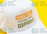 Белые бейсболки с надписью «НАШ ЛЕС - посади свое ДЕРЕВО»