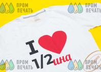 Белая футболка с изображение «I LOVE»