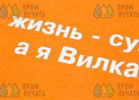 Оранжевые толстовки с лого и надписью «Жизнь- суп, а я Вилка»