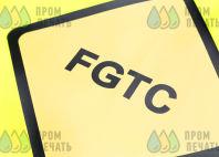 Желтые сигнальные жилеты с текстом «FGTC»