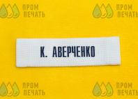 Белые для одежды ярлыки с надписью «К. АВЕРЧЕНКО»
