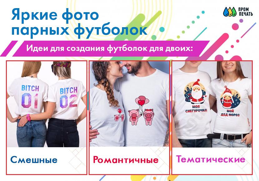 220068bd5d60a Прикольные футболки для двоих – фото самых интересных вариантов ...