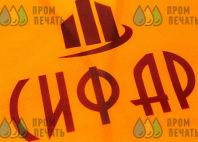 Сигнальные жилеты с текстом «СИФАР»