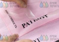 Банданы с надписью «инициативность PATRIOT»
