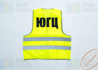 Желтые сигнальные жилеты с надписью «ЮГЦ»