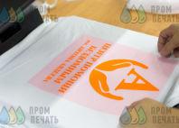 Белые футболки с логотипом «ЦЕНТР ПОМОЩИ БЕЗДОМНЫМ»