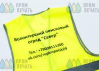 Желтые сигнальные жилеты с текстом «Волонтёрский поисковый отряд Север»