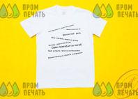 Белая футболка с текстом «ЯРУССКИЙ»
