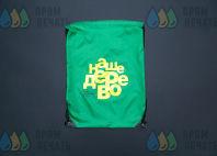 Зеленые рюкзаки с логотипом «НАШЕ ДЕРЕВО»