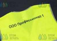 Желтые сигнальные жилеты с логотипом «ПРОФЕССИОНАЛ 1»