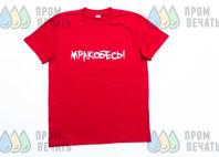 Красные футболки с текстом «МРАКОБЕСЫ НАШЕСТВИЕ»