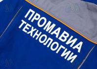 Спецодежда с логотипом «ПРОМАВИА ТЕХНОЛОГИИ»