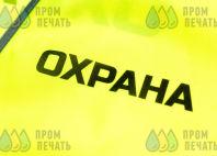 Желтые сигнальные жилеты с текстом «Охрана»