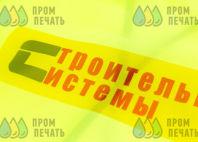 Желтые сигнальные жилеты с логотипом «Строительные Системы»