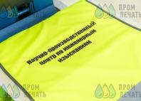Желтые сигнальные жилеты с надписью «НПЦИЗ»