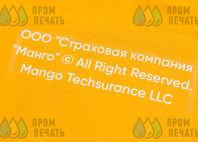 Желтая толстовка с надписями «МАНГО», «застрахован»
