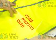 Желтые сигнальные жилеты с логотипом «ГЛАВЭЛЕКТРОСНАБ»