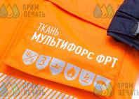 Оранжевая куртка с логотипом «мультифорс ФРТ»