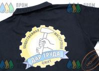Черные футболки-поло с логотипом «ДАР ТРУДА»